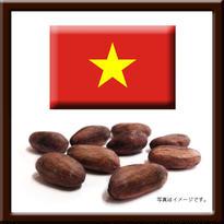 カカオ豆 ベトナム産 1.5kg