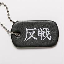 BxH 反戦 Leather Doc Tag