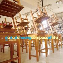 Dadado Huang - 《高校同級生》我的高中同學 Compass of Life