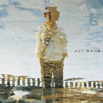 長谷川健一 - 423