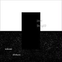 jizue feat. Shing02 - 惑青 / 真黒