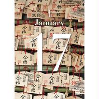 DAYS Book 365 / 1月17日