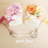 """【受注制作】NATURAL  """"petit four""""  ♡名入れギフト♡小さなケーキのようなミニアレンジ"""