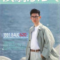 演劇ぶっく32号(1991年8月号)