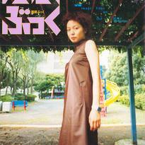 演劇ぶっく81号(1999年10月号)