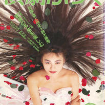 演劇ぶっく20号(1989年8月号)