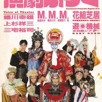 演劇ぶっく16号(1988年12月号)