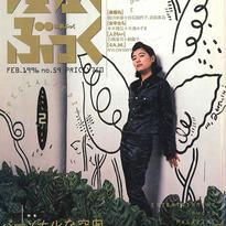 演劇ぶっく59号(1996年2月号)