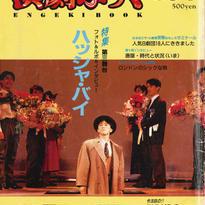 演劇ぶっく5号(1987年1月発刊)