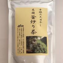 木頭村 オーガニック 釜炒り茶 50g 徳島県産 初摘み 一番茶