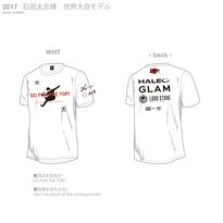 石田太志世界大会2017Tシャツ