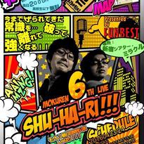 モクレン第6回単独公演DVD『しゅはり!!!』