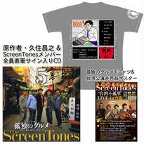 限定2名!孤独のグルメseason6 サウンドトラック (久住昌之さん & ScreenTonesメンバー直筆サイン入り)+孤独のグルメTシャツ+非売品ポスター