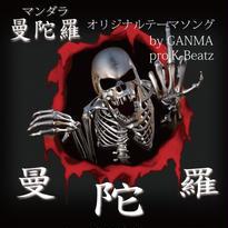 曼陀羅-MANDARA- オリジナルテーマソング by GANMA