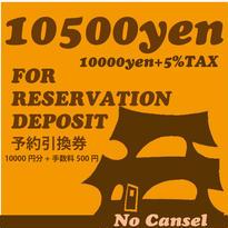月光荘宿泊券-Moonrlight guest house depojit-