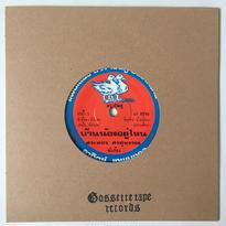タイフェスVol2タイ産 7inc レコード