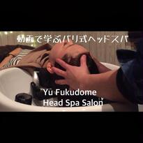 動画で学ぶバリ式ヘッドスパ