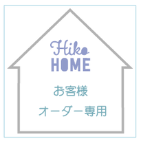 Nさまオーダー専用/Nameガーランド/『HIBIKI☆』