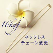 16kgf変更(チェーン)
