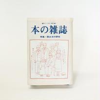 文庫ブックカバー(本の雑誌柄)