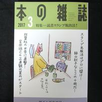 本の雑誌2017年3月号