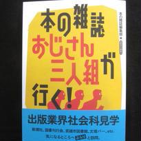 本の雑誌おじさん三人組が行く!(サイン入り)