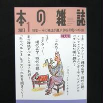 本の雑誌2017年1月号
