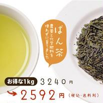 【更にお得な】ばん茶 1kg(500g×2)