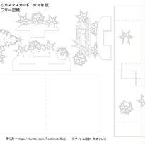 型紙クリスマスカード2016
