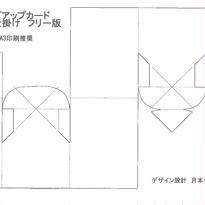 ポップアップカード台紙と仕掛け 型紙