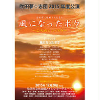 DVD「風になったボク ~二人のシンノスケ~泣かずにほめてください」