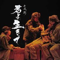 CD 音楽劇「君よ 生きて」ーSOUNDTRACKー