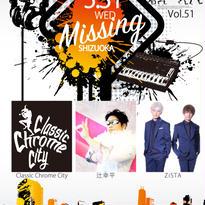 Missing vol.51 -Shizuoka-