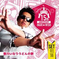 【シングル5枚セット】辻幸平15th ANNIVERSARY INARI★WISH《01~05》
