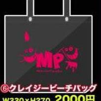 モンスター★パラダイス /クレイジービーチバッグ