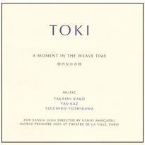『とき』CD