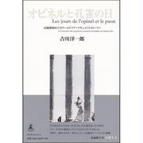 『オピネルと孔雀の日』吉川洋一郎