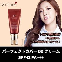 [Missha]パーフェクトカバーBBクリーム SPF42 PA+++