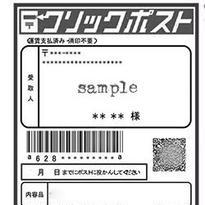 ピアス・コイン・ワッペン限定 配送サービス利用(配送料)