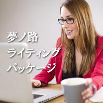 夢ノ路(風花)ライティング・パッケージ