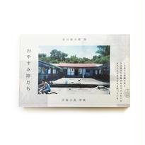 おやすみ神たち / 谷川 俊太郎 (著)・川島 小鳥 (写真)