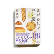 松宮 宏 / まぼろしのパン屋