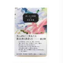 若松英輔エッセイ集 / 悲しみの秘義