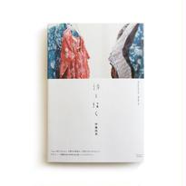 伊藤尚美 / 詩を描く  Poetry Textile