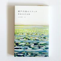 瀬戸内海のスケッチ / 黒島伝治作品集
