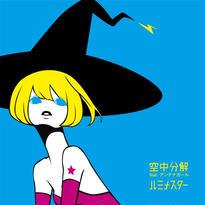 1stフルアルバム「ルミナスター」