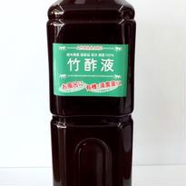 竹酢液 原液タイプ 1000ml