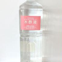 木酢液 蒸留タイプ 1000ml