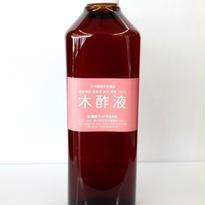 木酢液 原液タイプ 500ml