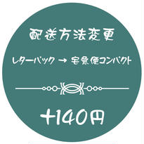 配送方法変更 +140円